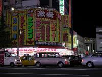 Random street scene in Akihabara