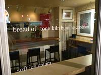 Bread of (s)tone kiln burning condtion